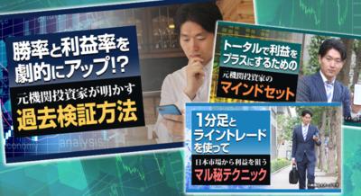 スマプロFX・期間特典3つ9月14日.PNG