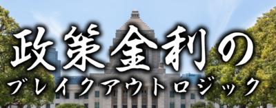 スマプロFX・特典1政策金利.PNG